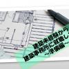 建築未経験から建築事務所に就職した方法~準備編~