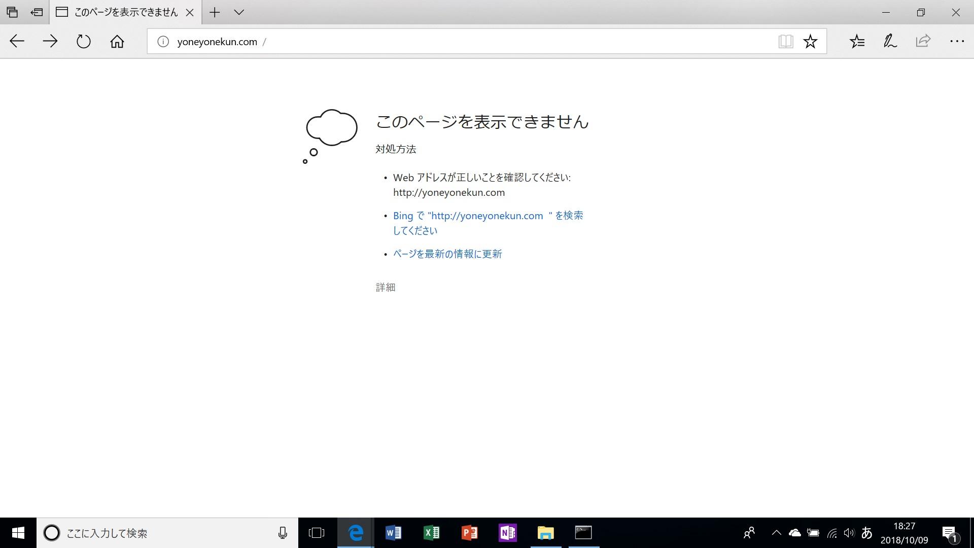 【解決策】WordPress でブログ開設した後の「このページは表示できません。」