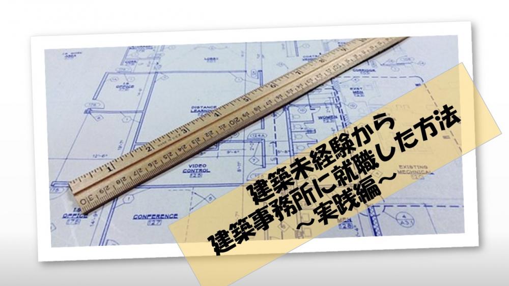 【実践編】建築未経験から建築事務所に就職する方法