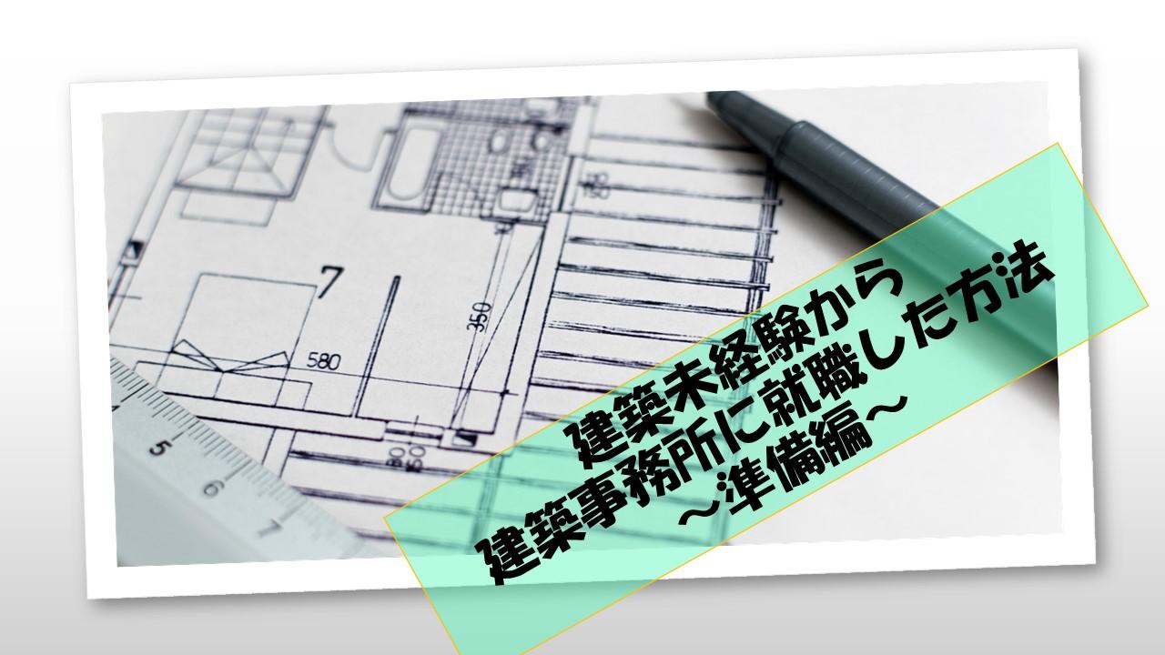 【準備編】建築未経験から建築事務所に就職する方法