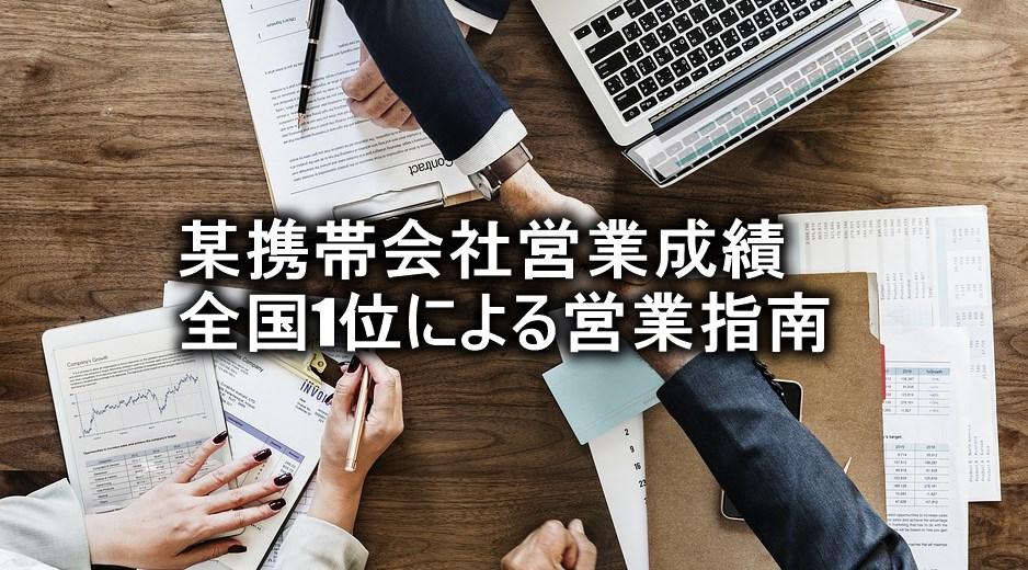 【営業職向け】凡人が某携帯会社営業成績全国1位を取るための方法