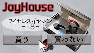 ワイヤレスイヤホン「T8」レビュー【joyhouse Delitoo Ginova】