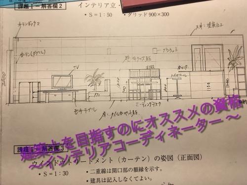 インテリアコーディネーター資格試験のメリット【建築関係の仕事にも対応】