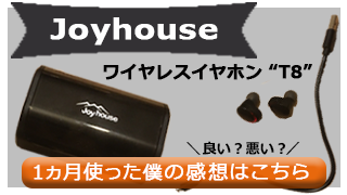 【Joy house】ワイヤレスイヤホンT8 1カ月使った感想