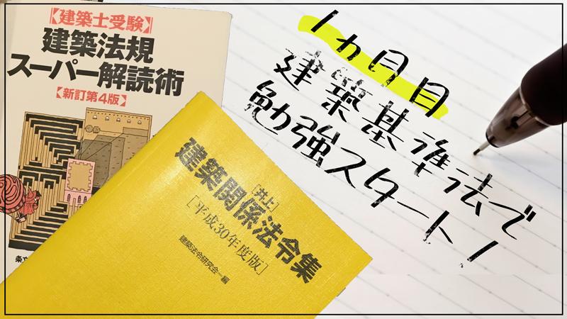 建築法規スーパー読解術で建築基準法勉強始め【1カ月目】