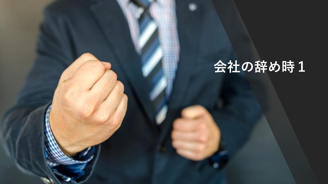 【仕事の生産性】会社のやめ時1