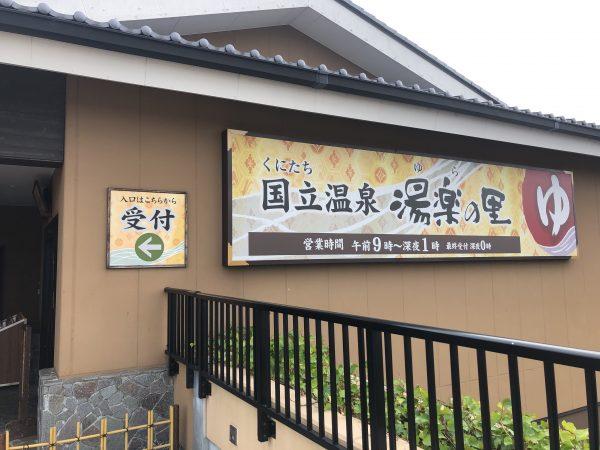 【西東京 国立温泉 湯楽の里】ゆーゆアワードにも選ばれた噂の温泉
