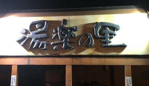 【西東京 拝島・昭島 温泉】昭島温泉 湯楽の里