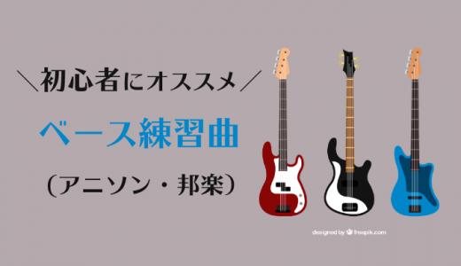 【初心者向け】ベース練習曲〜邦楽・アニソン〜