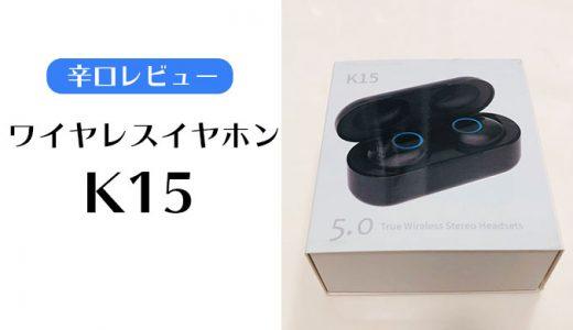 ワイヤレスイヤホン「K15」レビュー【YonOge SoundKing Ancreu Ealept】