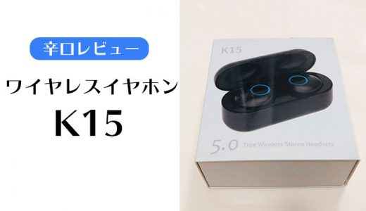 「K15」3000円のワイヤレスイヤホンレビュー【YonOge SoundKing Ancreu Ealept】