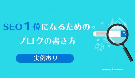 SEO1位になるブログの書き方【SNSは頼らない】
