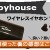 【Joy house】ワイヤレスイヤホンT8 1カ月使った感想 | yoneyoneBLOG